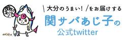 大分のうまい!をお届けする 関サバあじ子の公式twitter
